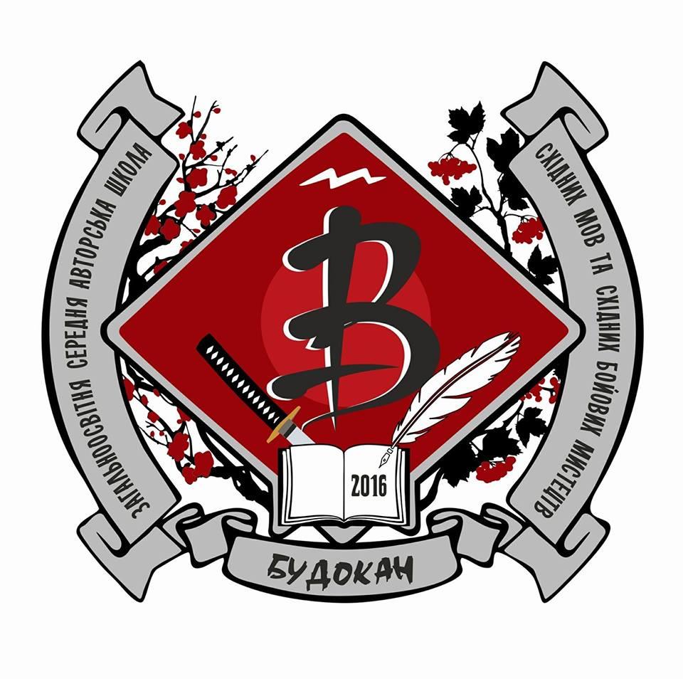 Школа Будокан
